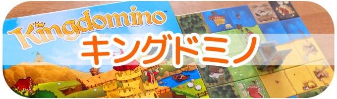 3人・4人で面白い人気ボードゲーム『キングドミノ』
