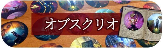 オブスクリオ|ボードゲーム