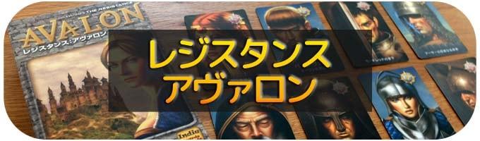 レジスタンスアヴァロン|ボードゲーム