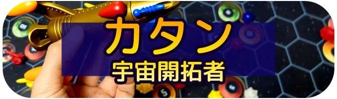 2019年12月に発売したボードゲーム:カタン宇宙開拓者版