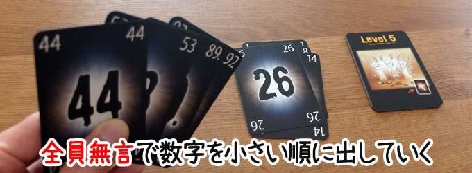 ザ・マインドは「協力ゲームだけどお喋り禁止」という定番ボードゲーム