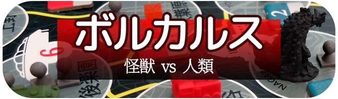 2019年12月に発売したボードゲーム:ボルカルス