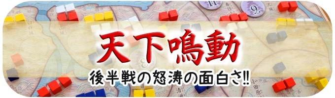 2019年11月に発売したボードゲーム『天下鳴動』