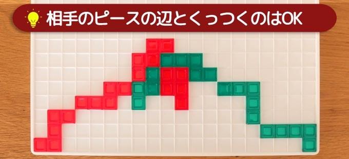 ブロックスの配置ルール:「他プレイヤーのピース」の辺と接触するのはOK