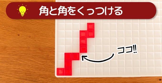 ブロックスの配置ルール:自分のピースの角と角がくっつくように置く