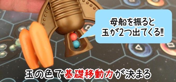 カタン宇宙開拓者版:母船の下から玉が2つ出てくるので、その色で「基礎移動力」が決まる