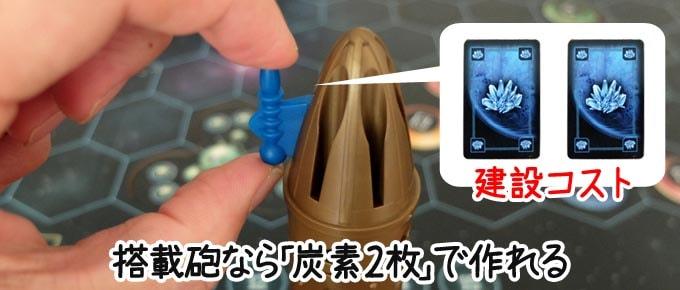 カタン宇宙開拓者版:母船の装備「搭載砲」なら「炭素2枚」で作れる
