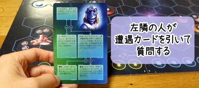 宇宙カタンの「遭遇カード」