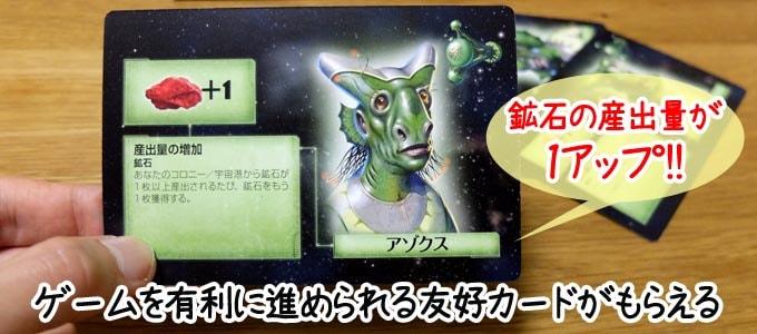 宇宙カタンの友好カード