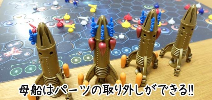 『カタン:宇宙開拓者版』母船はパーツの取り外しができる