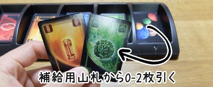 カタン宇宙開拓者版:補給用山札から資源カードを獲得する
