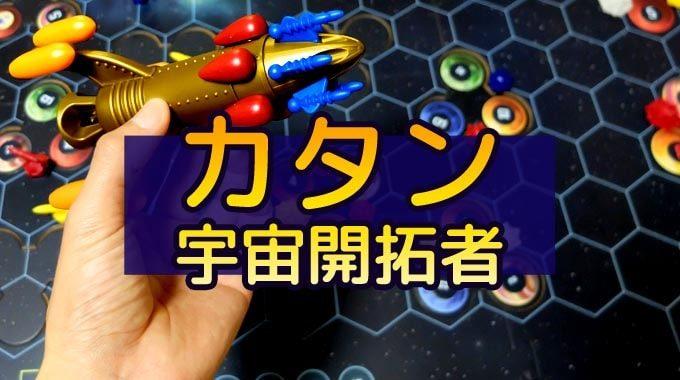 『カタン:宇宙開拓者(宇宙カタン)』のルール紹介:母船を強化して星々を開拓しよう!!