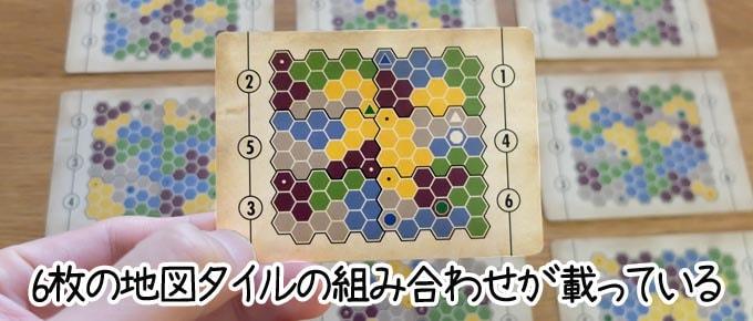 クリプティッドの準備:カードにはそれぞれ異なる「地図タイルの組み合わせ」が載っている