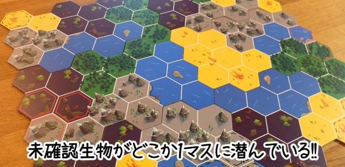 ボードゲーム『クリプティッド』:マップ上のどこか1マスに未確認生物がいる