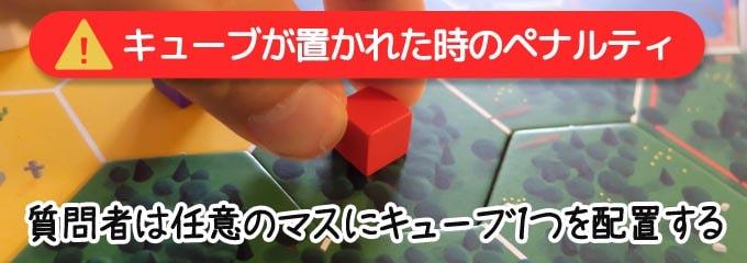 クリプティッドのペナルティ:別の任意のマスに「キューブ」を1つ配置して、他のプレイヤーに情報を与えなければならない