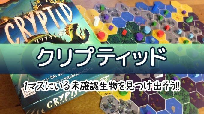 【ボドゲ紹介】『クリプティッド(Cryptid)』推理系ボードゲームのルール&レビュー