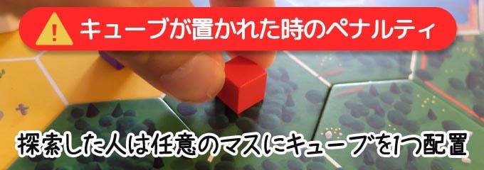 クリプティッド:探索失敗したら、ペナルティーとして「別のマスにキューブを配置」しなければならない