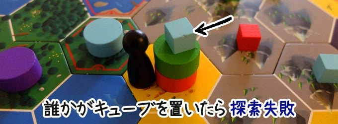 クリプティッド:誰かがキューブ(生息できない)を置いた場合、探索失敗