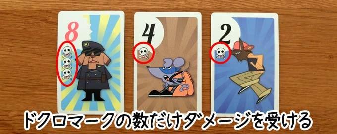 ボードゲーム『ファブフィブ』:負けた人はライフを減らす