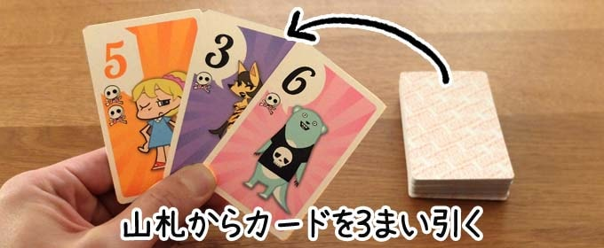 ボードゲーム『ファブフィブ』のルール:最初のプレイヤーは山札からカード3枚を引く