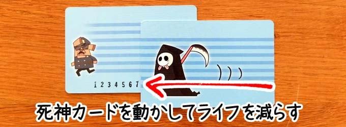 カードゲーム『ファブフィブ』:死神カードを動かして、ダメージ分のライフを減らす