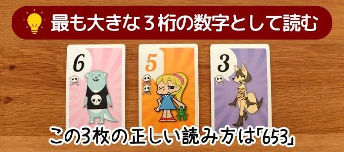 ファブフィブのルール:3枚の数字カードは「最も大きい3桁の数字として読む」