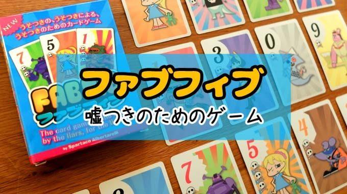 『ファブフィブ』のルール&レビュー:騙し合い好きのためのブラフ系ボードゲーム