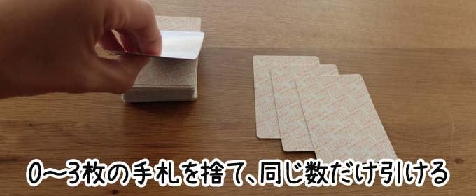 ファブフィブのルール:0~3枚のカードを入れ替えができる