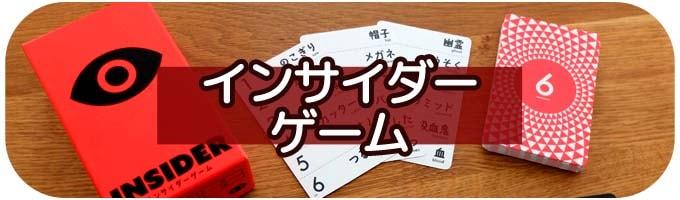 インサイダーゲーム|ボードゲーム