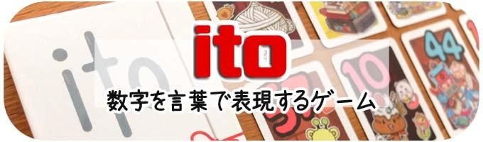 ito イト|ボードゲーム