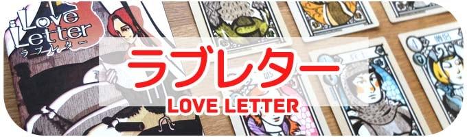 ラブレター|アナログゲーム
