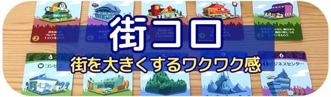 3人・4人で遊べるおすすめの定番ボードゲーム『街コロ』