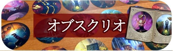 2019年9月に発売したおすすめボードゲーム:オブスクリオ