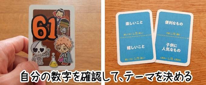 ito(イト):自分のナンバーカードを確認して、テーマを決める
