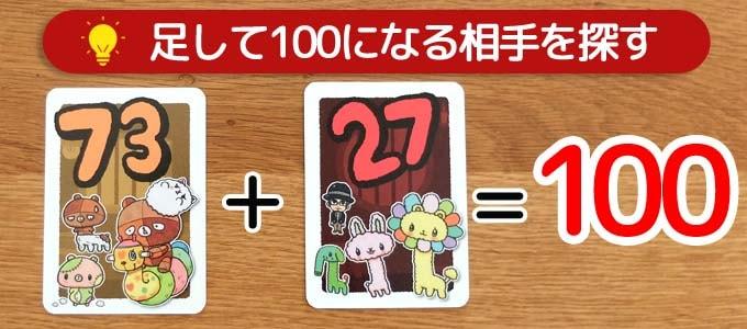 ito(イト)のアカイイト:「数字を足して100に近くなる相手」を探す