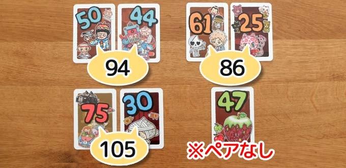 ito(イト)のアカイイト:各ペアの数字を公開して、2つの数字を合計する