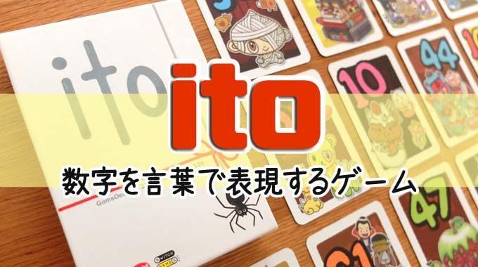 『ito(イト)』ボードゲームのルール&レビュー:数字を違った言葉で表現しよう!!