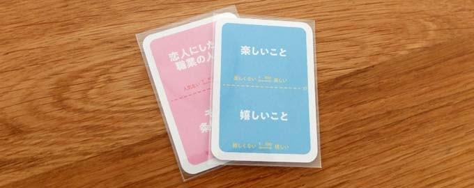 ito(イト)の小さいカードに合うスリーブ