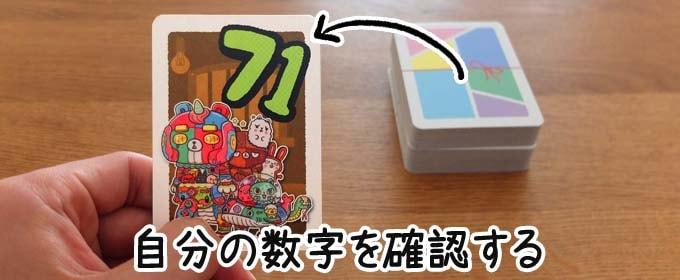 ボードゲーム『ito(イト)』:自分の数字を確認する
