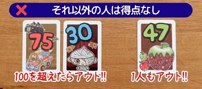 ito(イト)のアカイイト:「100を超えたペア」「ペアになれず1人になってしまった人」「3番目に100に近いペア」はポイント獲得できない