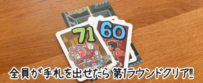 ito(イト):全員の手札がなくなったら、第1ラウンドクリア