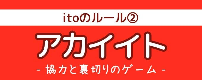 ito(イト)のゲーム②『アカイイト』