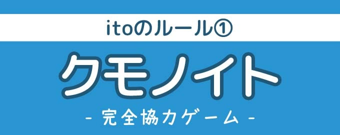 ito(イト)のゲーム①『クモノイト』