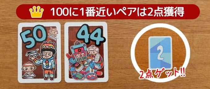 ito(イト)のアカイイト:100に1番近いペアは「2ポイント」獲得する