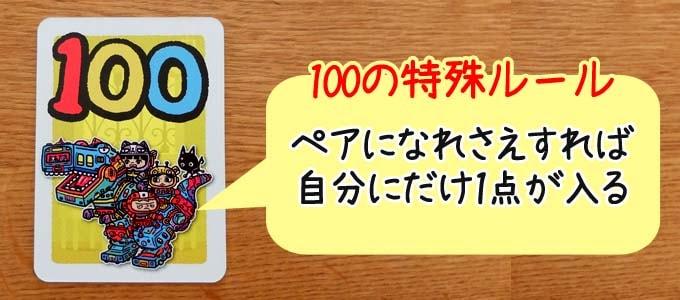 ito(イト)のアカイイト:100を引いた人は、ペアになれれば自分にだけ1点が入る