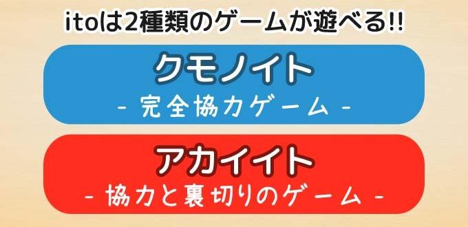 ito(イト):2種類のゲームが遊べるボードゲーム