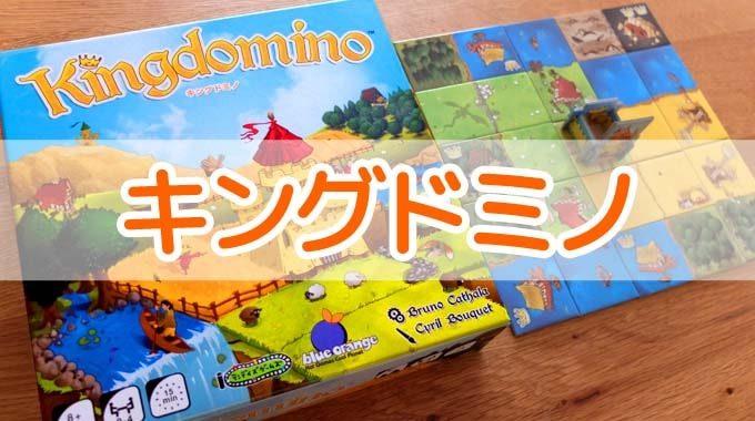 『キングドミノ』のルール&レビュー:自分の王国を作るタイル配置ボードゲーム