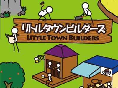 リトルタウンビルダーズは『ゲームマーケット2017秋』で人気だったボードゲーム