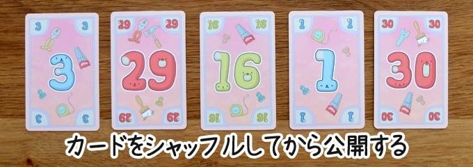 ニャーメンズ:集めた修理カードは、誰が出したカードなのか分からないようにシャッフルしてから公開する