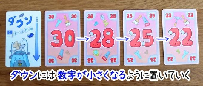 ニャーメンズの修理ルール:壊れたスノーモービル(ダウン)には、30→1に向かって数字が小さくなるように置いていく